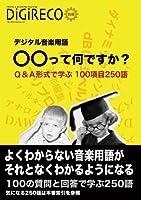 デジタル用語事典 ○○って何ですか? Q&A形式で学ぶ100項目250語