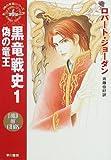 黒竜戦史〈1〉偽の竜王―「時の車輪」シリーズ第6部 (ハヤカワ文庫FT)
