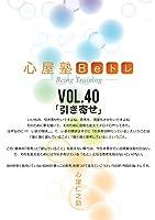心屋塾 Beトレ DVD vol.40 「引き寄せ」