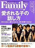 プレジデント Family (ファミリー) 2007年 10月号 [雑誌]