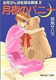 月夜のバニー―お兄さんは生徒会長様〈2〉 (角川ルビー文庫)