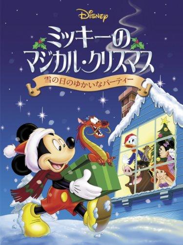 ミッキーのマジカル・クリスマス/雪の日のゆかいなパーティー(吹替版)