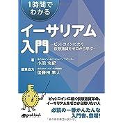 1時間でわかるイーサリアム入門 ~ビットコインに次ぐ仮想通貨をゼロから学ぶ~ (NextPublis...
