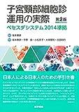 子宮頸部細胞診運用の実際 第2版: ベセスダシステム2014準拠