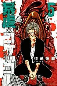 暴虐のコケッコー(5) (マガジンポケットコミックス)