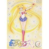 美少女戦士セーラームーンR VOL.1 [DVD]