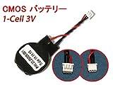 ノートPC用 CMOS バッテリー バックアップ電池 1-Cell 3V コネクター3ピン・ケーブル3本タイプ
