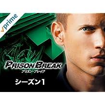 プリズン・ブレイク シーズン 1 (吹替版)