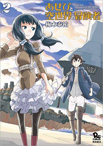 あせびと空世界の冒険者 2 (リュウコミックス)