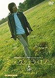 演劇集団キャラメルボックス 30th Anniversary ミス・ダンデライオン 2006年版 初演 [DVD]