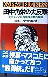 田中角栄の大反撃―盲点をついた指揮権発動の秘策 (カッパ・ビジネス)