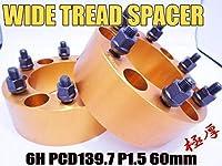 ワイドトレッドスペーサー 2枚組 6H PCD139.7-1.5 60mm (金)