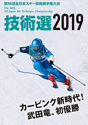 技術選2019 (スキーグラフィックDVD) (<DVD>)