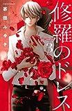修羅のドレス(3) (BE LOVE KC)