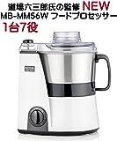NEW MICHIBA フードプロセッサー ホワイト MB-MM56W 道場六三郎
