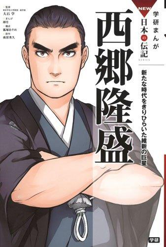 西郷隆盛 (学研まんが NEW日本の伝記)