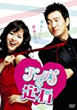 ナンパの定石[DVD]