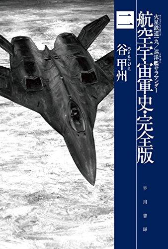 航空宇宙軍史・完全版二 火星鉄道一九/巡洋艦サラマンダー (ハヤカワ文庫JA)