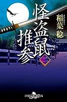 怪盗鼠推参 二 (幻冬舎時代小説文庫)