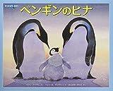 ペンギンのヒナ (福音館の科学シリーズ)