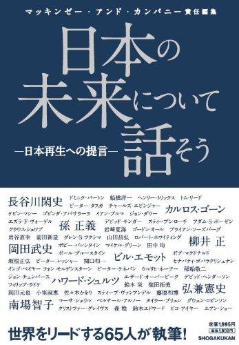 日本の未来について話そうの詳細を見る