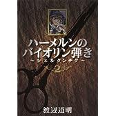 ハーメルンのバイオリン弾き ~シェルクンチク~ 2 (ヤングガンガンコミックス)