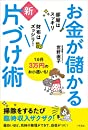 お金が儲かる新片づけ術: 1カ月3万円のお小遣いも! (単行本)
