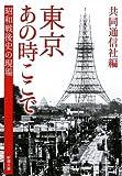 東京 あの時ここで―昭和戦後史の現場 (新潮文庫)