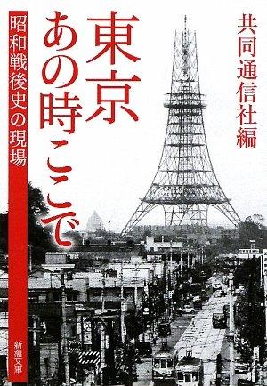東京 あの時ここで―昭和戦後史の現場 (新潮文庫)の詳細を見る