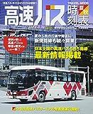 高速バス時刻表 2018夏・秋 (トラベルムック)