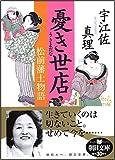 憂き世店 松前藩士物語 (朝日文庫 う 17-1) 画像