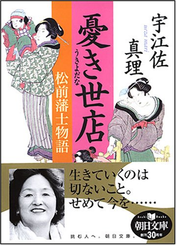 憂き世店 松前藩士物語 (朝日文庫 う 17-1)の詳細を見る