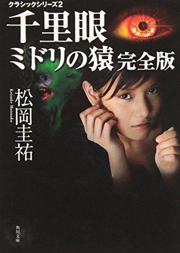 千里眼 ミドリの猿 完全版―クラシックシリーズ〈2〉 (角川文庫)の詳細を見る