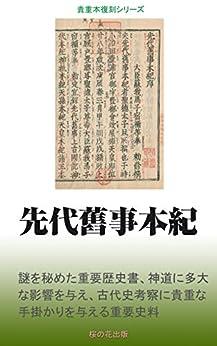 [著者不明]の先代旧事本紀