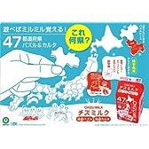 【知育玩具】CHiZU MiLK チズミルク [47都道府県パズル&カルタ]