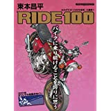 東本昌平RIDE 100 (Motor Magazine Mook)