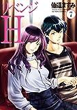 リベンジH : 7 (アクションコミックス)