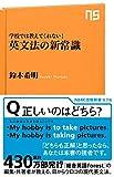 学校では教えてくれない!  英文法の新常識 (NHK出版新書 576)