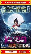 『KUBO クボ 二本の弦の秘密』映画前売券(一般券)(ムビチケEメール送付タイプ)