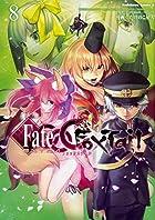 フェイト/エクストラ CCC FoxTail 第08巻