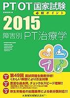 障害別PT治療学<2015> (PT/OT国家試験必修ポイント)