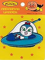 アンパンマン乗り物 ワッペン コキンちゃん・コキンUFO アイロン接着 ANW056