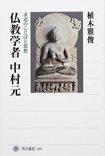 仏教学者 中村元 求道のことばと思想 (角川選書)の詳細を見る