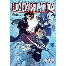 ダブルクロス The 3rd Edition データ集 ヒューマンリレーション ダブルクロス The 3rd Edition ルールブック (富士見ドラゴンブック)