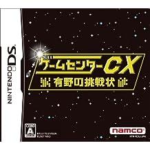 ゲームセンターCX 有野の挑戦状(特典無し)