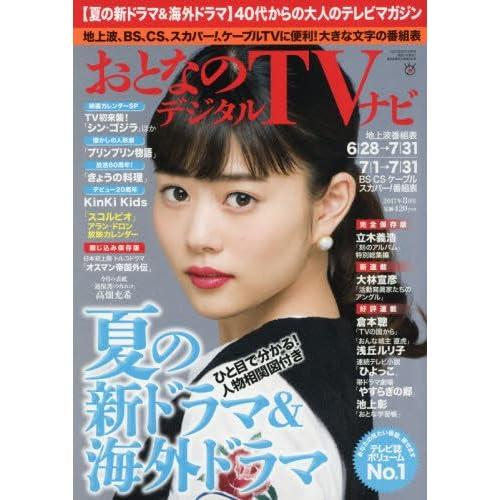 おとなのデジタルTVナビ 2017年 08 月号 [雑誌]