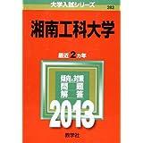 湘南工科大学 (2013年版 大学入試シリーズ)