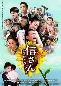 信さん・炭坑町のセレナーデ [DVD]