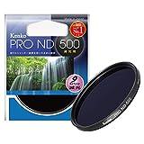 Kenko NDフィルター PRO-ND500 49mm 1/500 光量調節用 069431