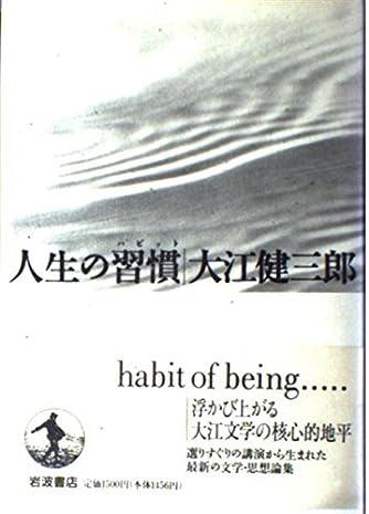 人生の習慣(ハビット)